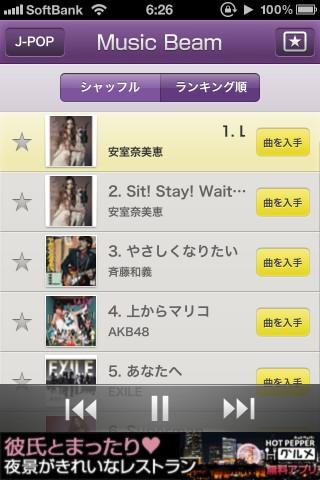 iTune のJ-POP TOP100を1曲30秒で連続して聴くアプリ「Music Beam」