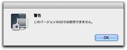 Mac OS X 10.7 LionでCanon EOS Utilityを使う方法