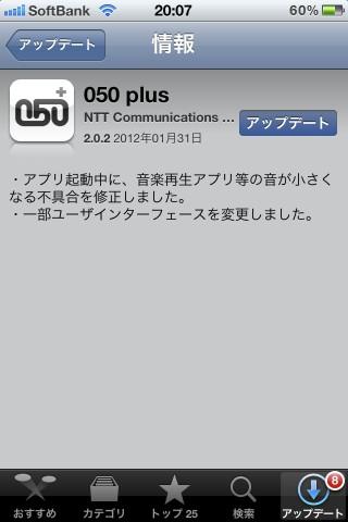 【iPhone】アプリ「050 Plus」で音量が小さくなる問題は解決?
