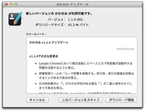 【Mac】日本語入力プログラム「かわせみ」が、アップデータをリリース
