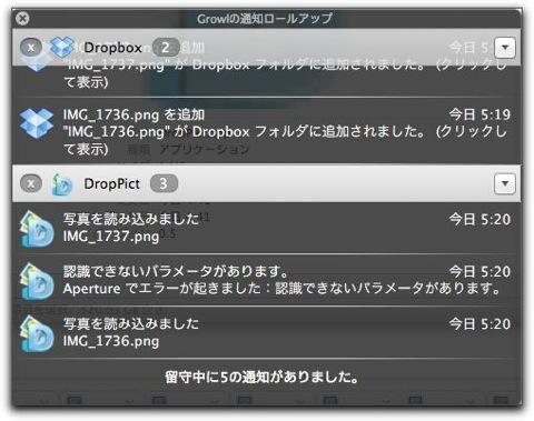 【Mac】iPhoto,Apertureで指定したフォルダに入った写真を自動で取込む「DropPict」