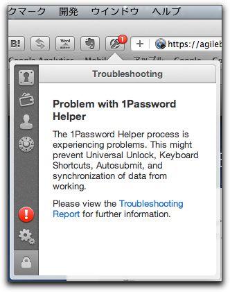 【Mac】Safariで1Passwordが使えなくなった時の対処方法