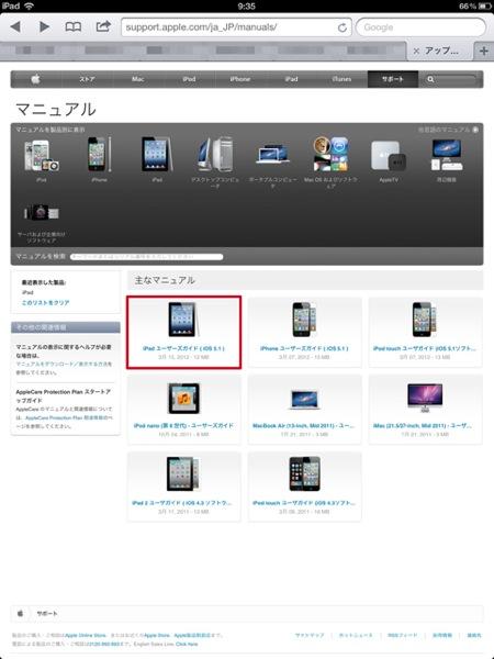 【新しいiPad】オフラインでも「iPadユーザーズガイド」を見たいと言う方へ