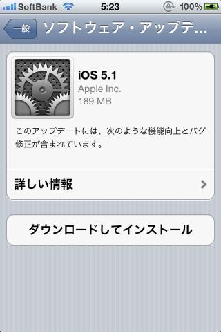【iPhone,iPad】Apple iOS 5.1をリリース、アップデート完了