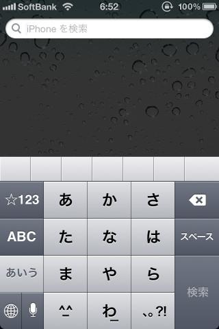 【iPhone】テンキーのSiriのアイコンが邪魔だな〜