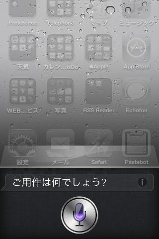 【iPhone】iOS 5.1で真の実力を発揮!iPhone 4S ~ Siriは凄いぞ ~