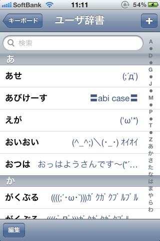 【iPhone】iOS 5.1アップデートで「ユーザ辞書」が復活
