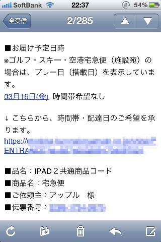 iPad(第3世代)を時間指定で受け取る方法