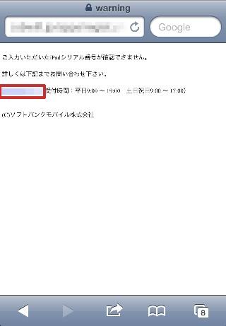 【新しいiPad】SoftBank Wi-Fiスポットの登録が出来ない場合は・・・