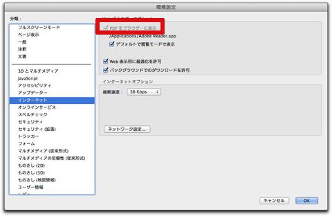 【Mac】SafariでPDFを開くとプレビューではなくAcrobatに成ってしまった