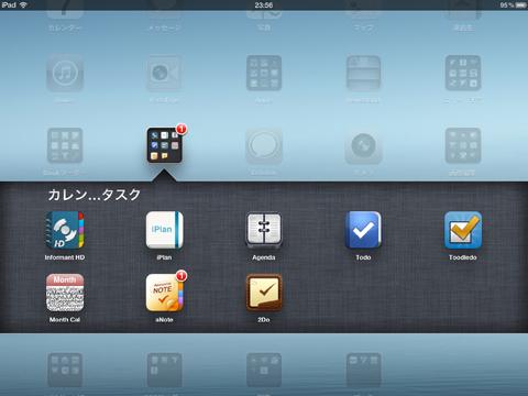 【新しいiPad】Retinaディスプレイ対応アプリ・カレンダー&タスク( 1 )