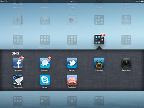 【新しいiPad】Retinaディスプレイ対応アプリ・SNS&ブラウザ( 1 )