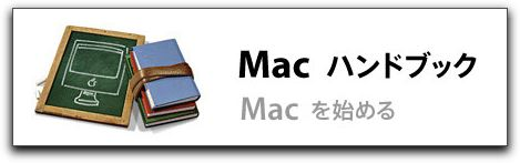 【Mac】Mac をより効果的かつ効率的に使う為に