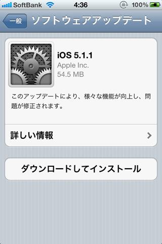 Appleより「iOS 5.1.1ソフトウェアアップデート」がリリース
