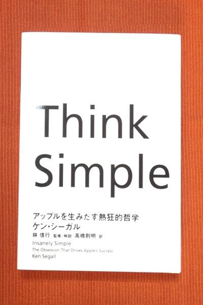【Book】ケン・シーガル「Think Simple」ーアップルを生みだす熱狂的哲学ー