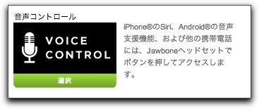 Jawbone 012