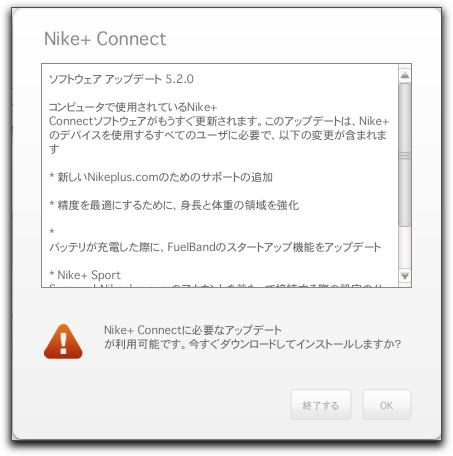 【Mac】「NIKE+Connect」ソフトウェアアップデート5.2.0がリリース