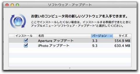 【Mac】Appleより「Aperture アップデート3.3」がリリース