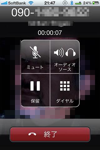 【iPhone,iPad】「050 plus」がBluetoothヘッドセット対応