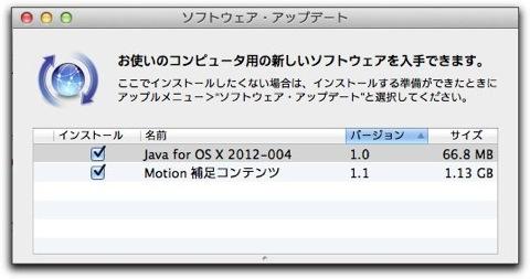 【Mac】Appleより「Java for OS X 2012-004」がリリース