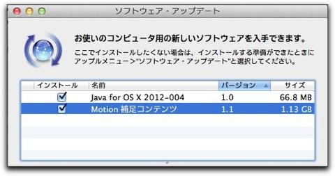 【Mac】Appleより「Motion 補足コンテンツ 1.1」がリリース
