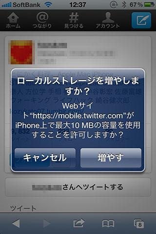 【iPhone】Twitterで「ローカルストレージを増やしますか?」が表示されたら