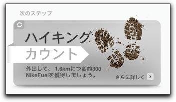 NikeFuel 001