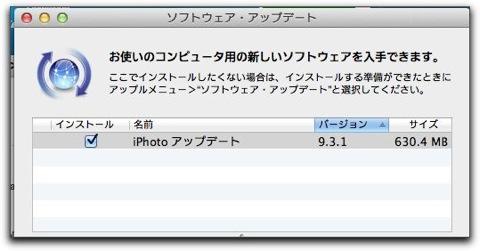 【Mac】Appleより「iPhoto 9.3.1」がリリース