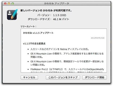 Kawasemi115 001