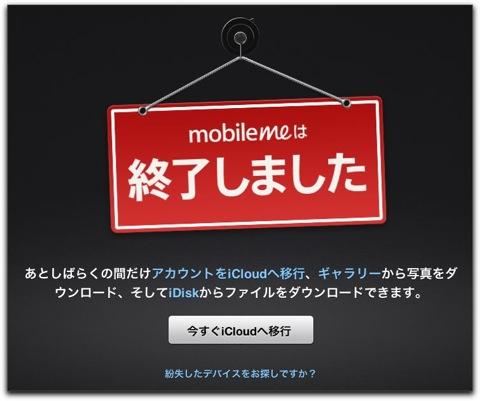 【Mac】MobileMe、ダウンロードし忘れてませんか?