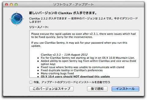 【Mac】無料ウィルスチェッカー「ClamXav」がバージョンアップ、Mac App Store版との違いとは?