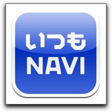 【iPhone,iPad】ナビアプリ「いつもNAVI」が今だけお買い得