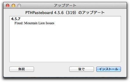 PTHpasteboard456 001