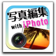 【iPhone,iPad】「写真編集術 with iPhoto」が今だけお買い得