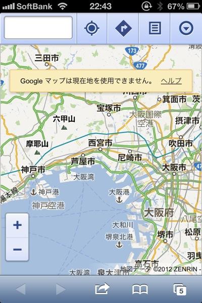 【iPhone,iPad】iOS 6でWeb版Googleマップの現在地を利用出来るようにする