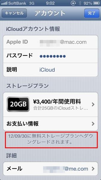 【Mac,iPhone,iPad】iCloudのストレージプランの解約・変更は大丈夫ですか?