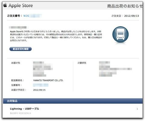 【iPhone 5】「Lightning – USBケーブル」の出荷のお知らせが来た