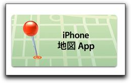 【iPhone,iPad】AppleがApp Storeで「iPhone 地図 App」「iPad 地図 App」の特集
