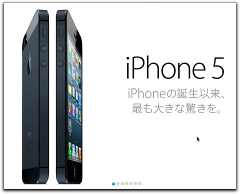 【iPhone 5】SoftBankオンラインショップの本申込メール来ず