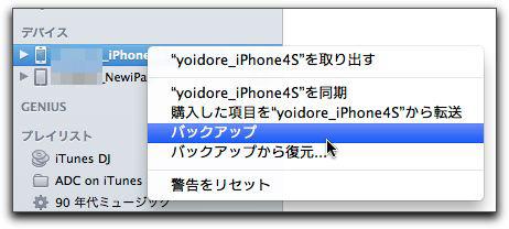 【iPhone 5】LINEを起動したら「利用出来ません」が表示、その対処方法