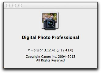 【Mac】OS X Mountain Lion対応「Digital Photo Professional 3.12.41」がリリース