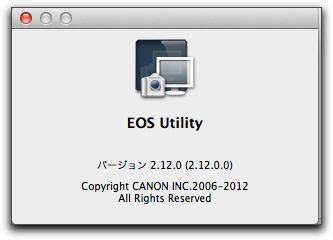 【Mac】OS X Mountain Lion対応「EOS Utility 2.12.0」がリリース
