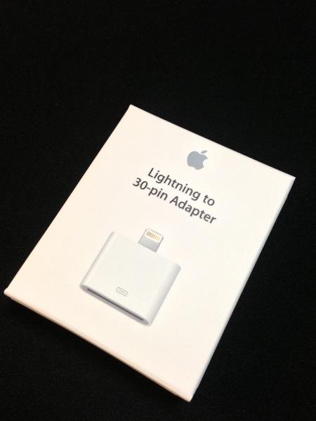 【iPhone 5】「Lightning – 30ピンアダプタ」が到着