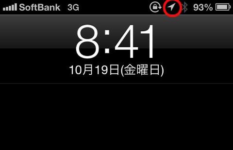 【iPhone,iPad】ステータスバー位置情報アイコンが消えない犯人は