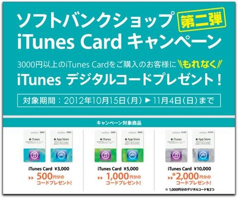 「ソフトバンクショップiTunes Cardキャンペーン」を利用しました