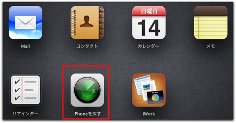 IPhone serch 002a