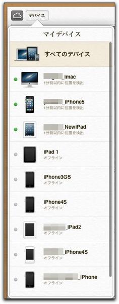 IPhone serch 003a