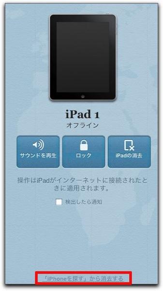 IPhone serch 005a