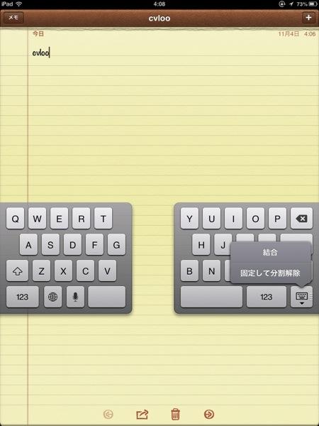 【iPad】今まで知らなかったiPadのキーボードの便利機能
