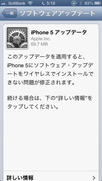 Appleが、iOS 6.0.1をリリース